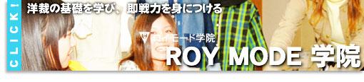 ROY MODE 学院